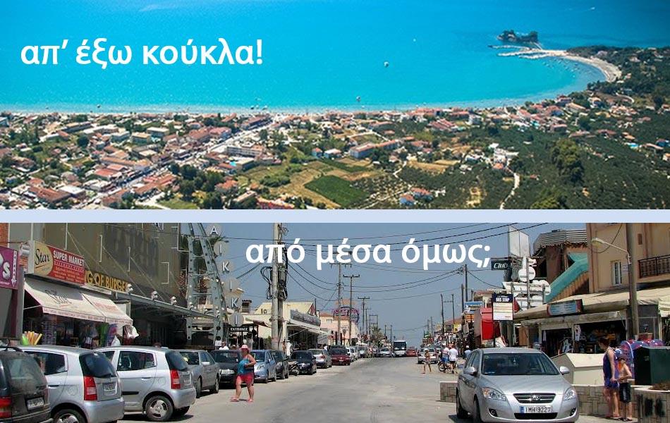 Ας σώσουμε τον τουρισμό στο Φιόρο του Λεβάντε!