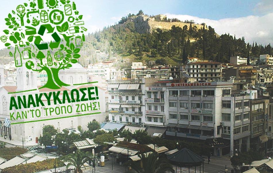 Κεντρική Ελλάδα 27/5: Μια αξεπέραστη ευκαιρία να βάλετε την ανακύκλωση στην επιχείρησή σας!