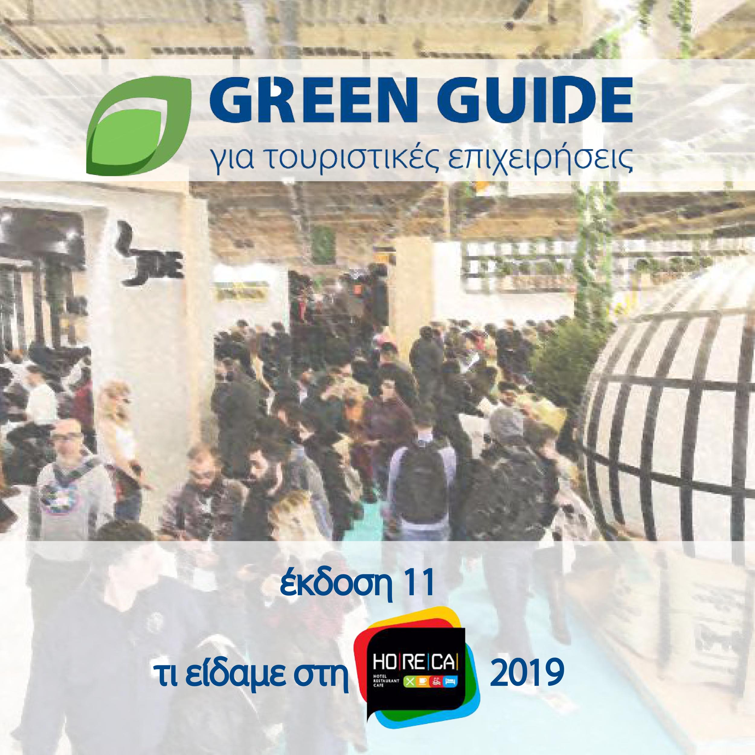 green guide 11 horeca-1