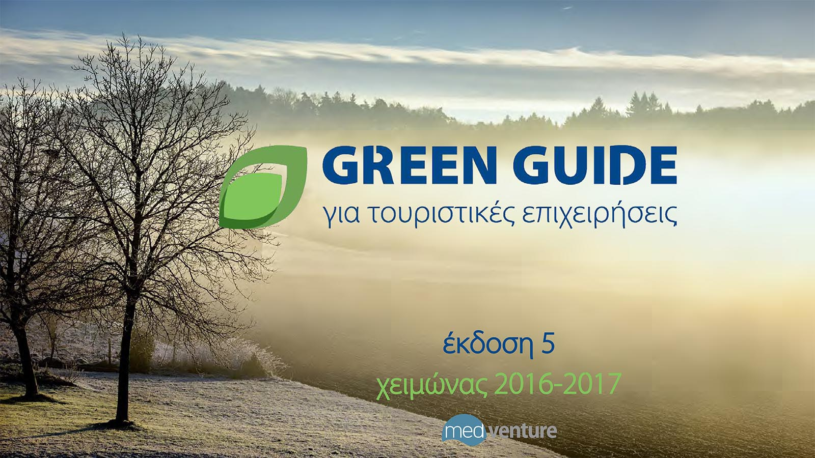 green guide 5
