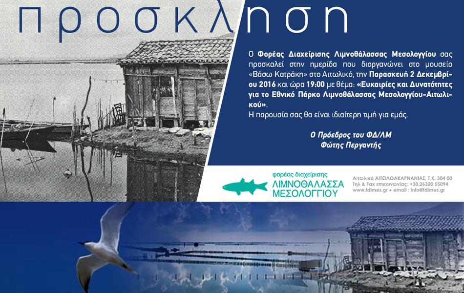 2 Δεκεμβρίου: Η Λιμνοθάλασσα Μεσολογγίου – Αιτωλικού στο επίκεντρο ενός σημαντικού Event