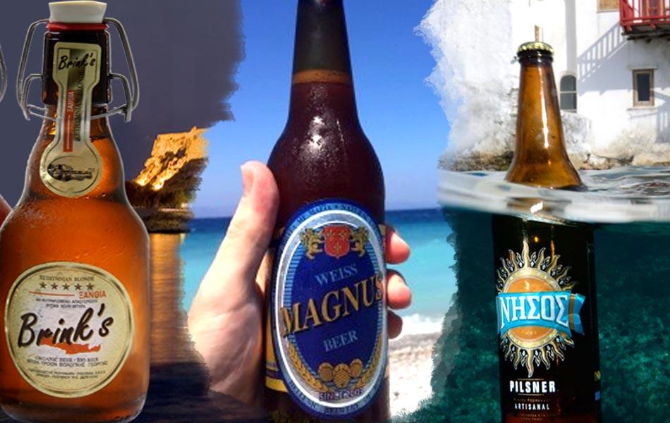 Πίνεις μπίρα; Στήριξε τα καταπληκτικά ζυθοποιεία του Αιγαίου!
