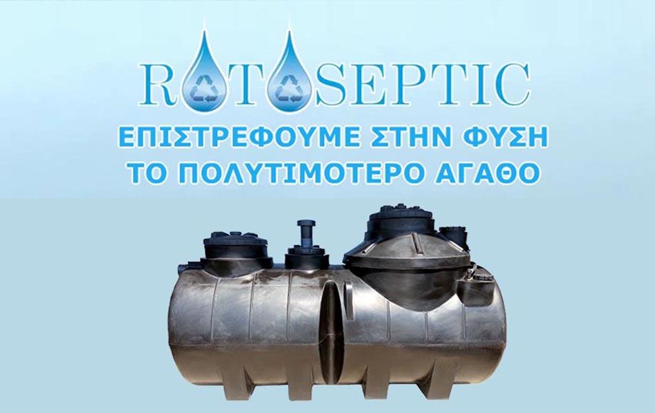 rotoseptic