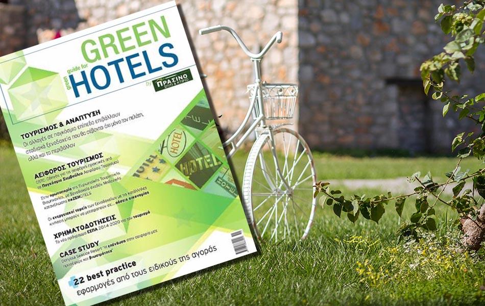 Greenhotels