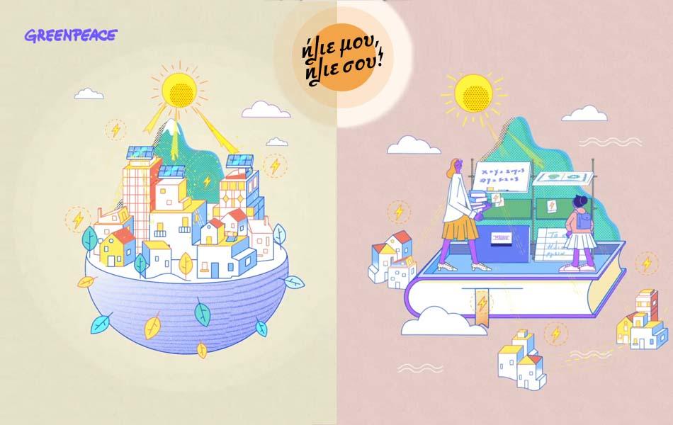 Μια φανταστική εκστρατεία από την Greenpeace: Πιέζουμε τους δήμους να στραφούν προς την ηλιακή ενέργεια