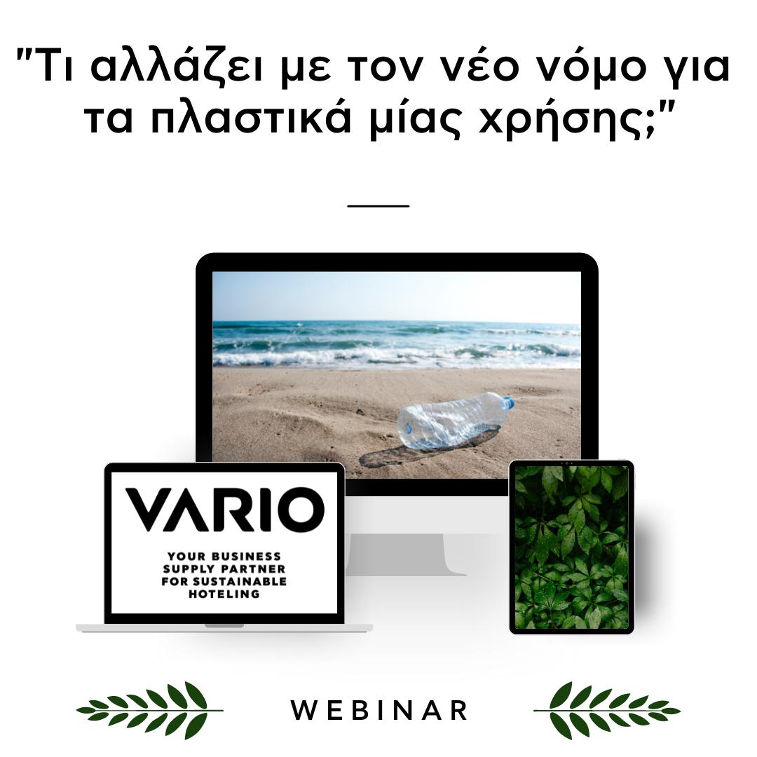 Η VARIO συνεχίζει τα εξειδικευμένα Webinar | Τι αλλάζει με τον νέο νόμο για τα πλαστικά μίας χρήσης;