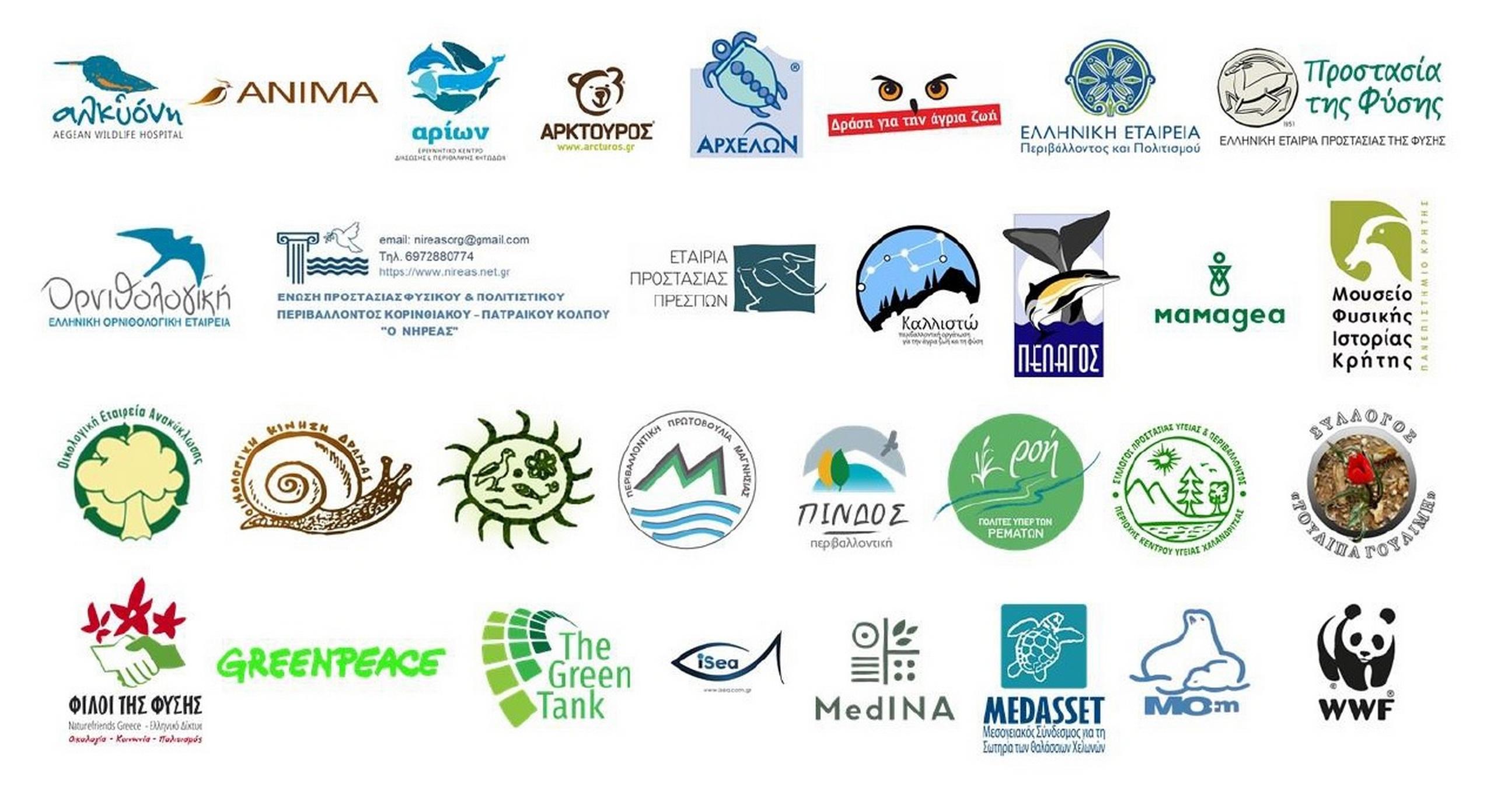 Ενώνουμε τις φωνές μας για την προστασία του φυσικού περιβάλλοντος!